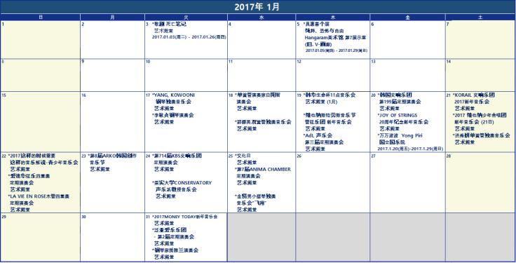 1월 중국 달력