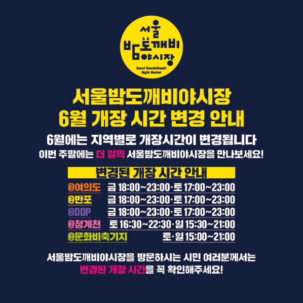 서울 밤도깨비야시장 6월 변경시간