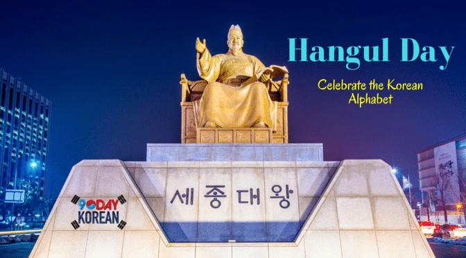 Hangul-Day-2